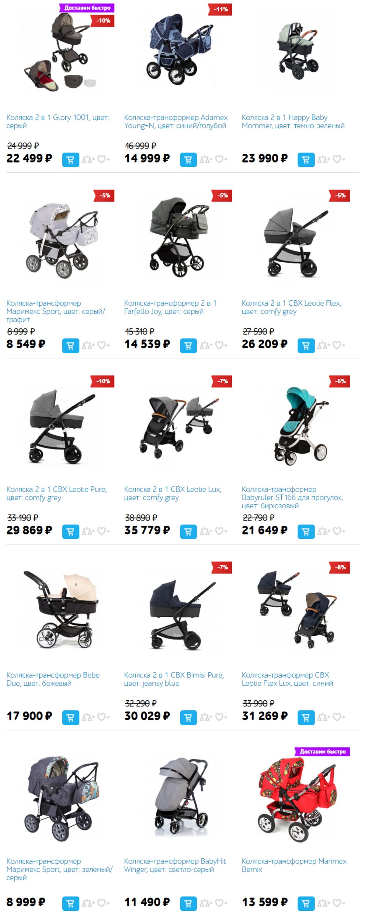 Детские коляски-трансформеры в каталоге Дочки-Сыночки Вольск
