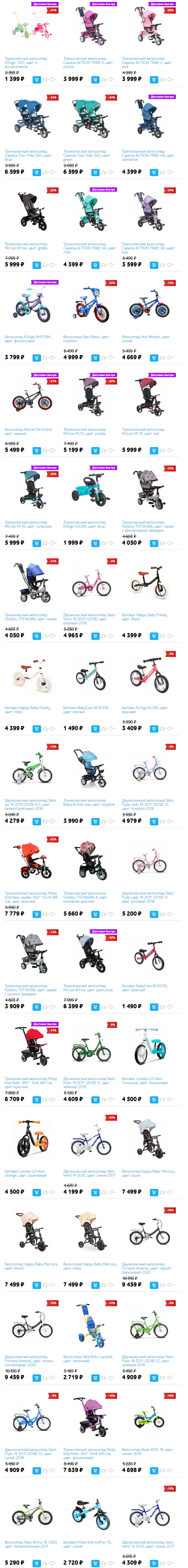 Детские велосипеды в каталоге Дочки-Сыночки Вольск